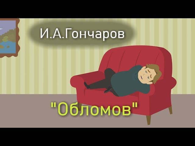 Изображение предпросмотра прочтения – ИванВеделев читает отрывок изпроизведения «Обломов» И.А.Гончарова