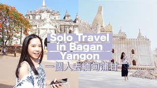 Vlog |Solo Travel in Myanmar Bagan 一個人去緬甸(蒲甘篇)|跟我一起爬佛塔