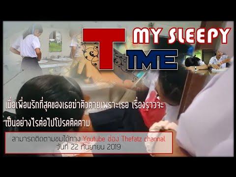หนังสั้นเรื่อง My sleepy time   Thefatz Channel