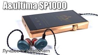 обзор Astell&Kern A&ultima SP1000