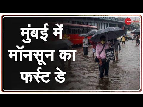 LIVE : Mumbai में Monsoon का First Day   Monsoon 2021   India Heavy Rains   Latest Hindi News
