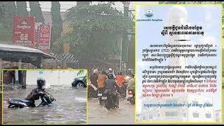 ចាប់ពីថ្ងៃទី១៨ដល់ថ្ងៃទី២៣កញ្ញាកម្ពុជានៅតែបន្តរងឥទ្ធិពលជំនន់ទឹកភ្លៀងដ៏ច្រើនលើសលុប|Khmer News Sharing