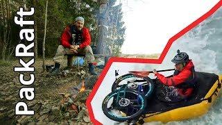 Вело-водный туризм на пакрафте (Тритон). Первый взгляд.