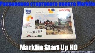 Хобби:обзор стартового пакета Marklin Start Up H0 29162-доступный макет железной дороги для всех