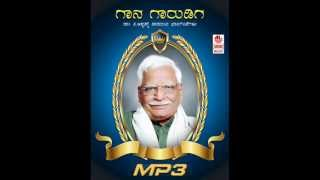 Folk Songs | Taravalla Thagi Ninna Thamburi | Gaana Gaarudiga Feat C Ashwath
