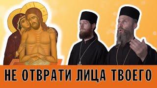Великий пост | Прокимен «Не отврати лица Твоего...» | Хор братии Валаамского монастыря