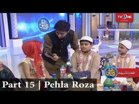 Ishq Ramazan | Pehla Roza | 21st Iftar | Part 15 | TV One | 2017
