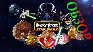 Обзор Angry Birds Star Wars - Прохождение, Геймплей от Detective
