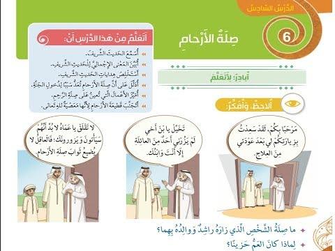 درس صلة الرحم للصف الثالث تربية اسلامية المنهج الجديد Youtube