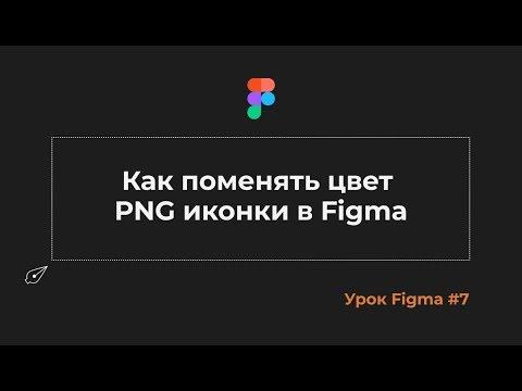 Уроки Figma #7 Как поменять цвет Png иконки в Figma
