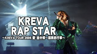 KREVA-音色 Remix Ver http://youtu.be/_84nr0M3wYc KREVA-STAR (LIVE ...