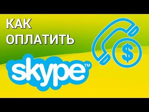 Как оплатить Skype? Вносим деньги на счёт Скайп онлайн