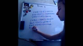 Английский язык урок 4
