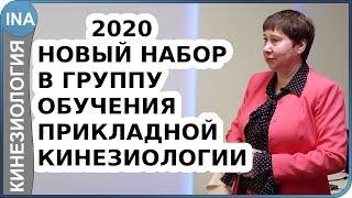 Новый набор в группу обучения прикладной кинезиологии 2020. Проф. Л.Ф.Васильева. Германия
