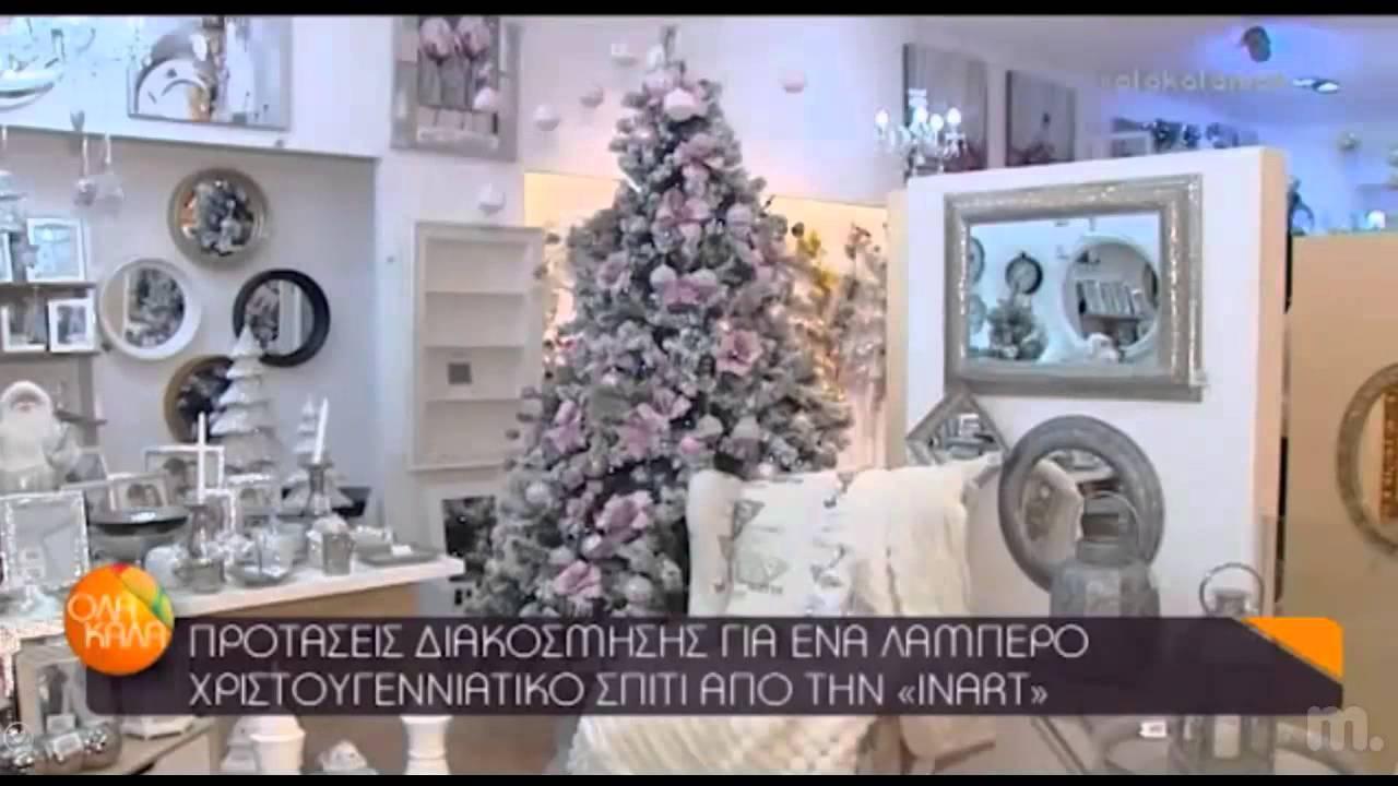 Στολισμός Χριστουγεννιάτικου δέντρου 2014 από την inart στην εκπομπή ΟΛΑ  ΚΑΛΑ - YouTube c2e599f63db