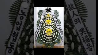 서울성모병원장례식장꽃배달.서초구반포동성모병원근조화환.조…