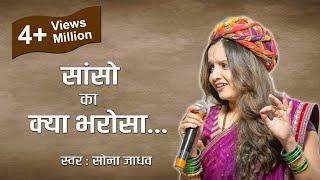 सांसो का क्या भरोसा | Nirgun Sharadhanjali Bhajan | Sanso Ka Kya Bharosa - Sona Jadhav