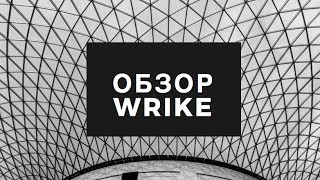 Обзор Wrike. Как самостоятельно настроить Wrike? Обучение и обзор — 2 в 1
