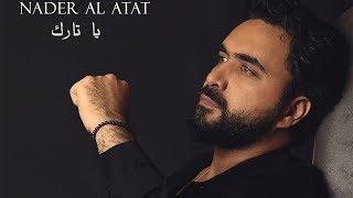 Nader Al Atat - Ya Tarek (Official Music Video) / نادر الأتات - يا تارك