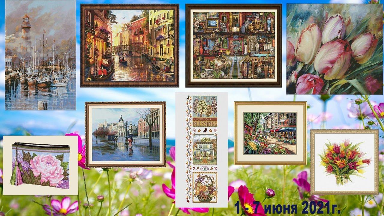 Вышивальная неделя с 1 по 7 июня 2021 г. #НадеждаИльина #dimensions #вышивкакрестом #гобелен