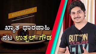 Sodabuddi, Kamarottu Checkpost Fame | Kannada Movie Actor | Uthpal Gowda Interview
