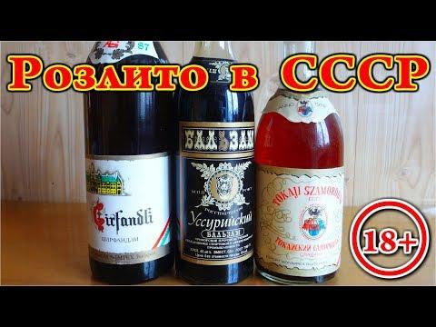 РОЗЛИТО в СССР  ✅  (рекомендую Смотреть под музыку)  ✅ Только для Взрослых!
