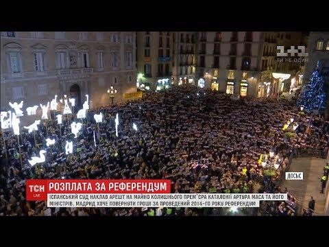 ТСН: Іспанський суд наклав арешт на будинок колишнього прем'єра Каталонії Артура Маса