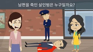 [아이큐 추리문제] 남편을 죽인 살인범은 누구일까요??