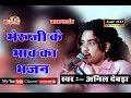 भ र ज क भ व क भजन Anil Dewra New Letest Bhajan Ghasa Live