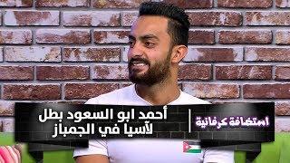 أحمد ابو السعود بطل لآسيا في الجمباز