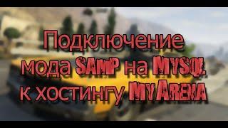Подключение сервера samp MySQL на хостинг MyArena(Like ? ☆ Fanatik, подпишись : ✓ 25 likes and new video. ============================================ ♫ Music - Crimson_Fly ..., 2015-01-16T10:56:47.000Z)