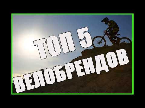 Топ-5 велобрендов в 2к!8