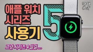 배터리와 맞바꾼 AOD: 애플 워치 시리즈 5 사용기