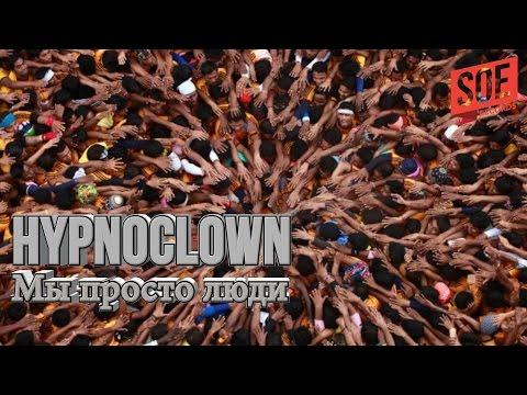 HypnoClown - Мы просто люди