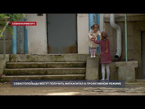 НТС Севастополь: Севастопольцы могут получить маткапитал в проактивном режиме