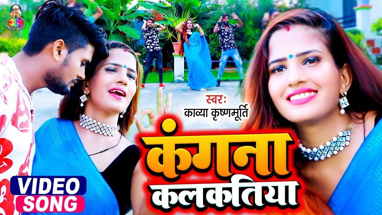 #Video | कंगना कलकतिया | #Kavya Krishnmurti | Kangna Kalkatiya | Bhojpuri New Song 2021