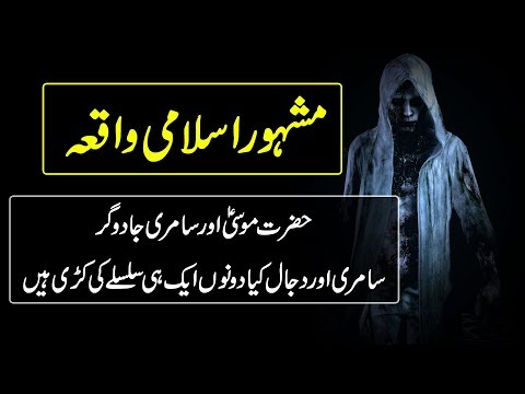 Samri Jadugar History In Urdu - Islamic Videos 2017 - Purisrar Dunya Urdu Documentaries