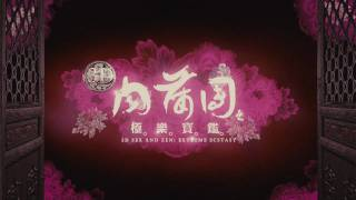 3d肉蒲團之極樂寶鑑 第2預告片 iia級版