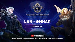 M1, Российский отборочный турнир, LAN-ФИНАЛ
