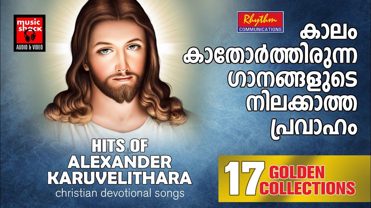 മനമുയർത്തി ദൈവത്തെ സ്തുതിക്കാൻ അവസരമേകും ഗാനങ്ങൾ | Christian Devotional Songs Malayalam | Alexander