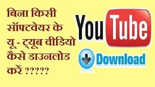 बिना किसी सॉफ्टवेयर के यू-टियूब से वीडियो कैसे डाउनलोड करे || How to download video from youtube