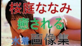 見ると癒される桜庭ななみの脱いでる水着画像集 Nanami Sakuraba 桜庭ななみ 検索動画 16
