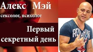 Алекс Мэй видеокурсы Первый секретный день