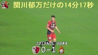 関川郁万だけの14分17秒 2019ACL GS#4 鹿島 0-1 慶南FC(Kashima Antlers)
