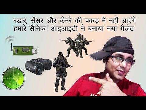 IIT कानपुर ने बनाया एैसा गैजेट जिससे हमारे सैनिक दुश्मनों के रडार, सेंसर की पकड़ में नहीं आएंगे