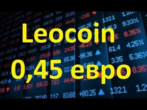Leocoin цена на бирже
