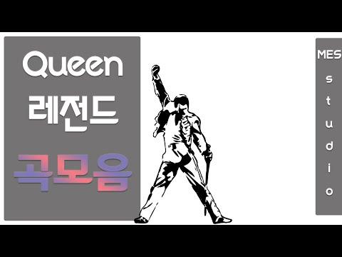 퀸(Queen) 레전드 곡 모음