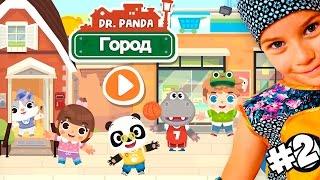 СМЕШНОЕ ВИДЕО ДЛЯ ДЕТЕЙ Новый мультик ГОРОД ДОКТОР ПАНДА детская игра Dr. Panda