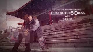 4月28日(土)発売「山下健二郎を作った50のこと。」Vol.② レギュラーラジ...