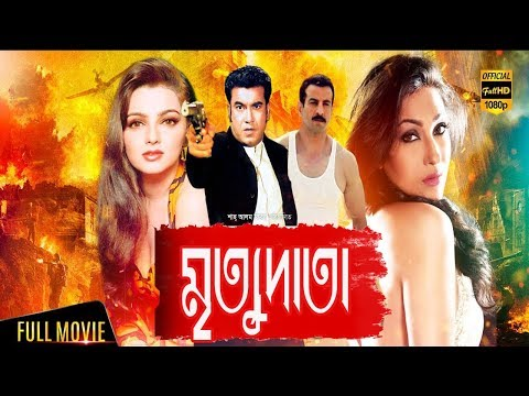 Mrittudata (মৃত্যুদাতা) | Manna | Champa | Humayun Faridi – Manna Bangla Action Movie | JFI Drama |  Mp3 Download